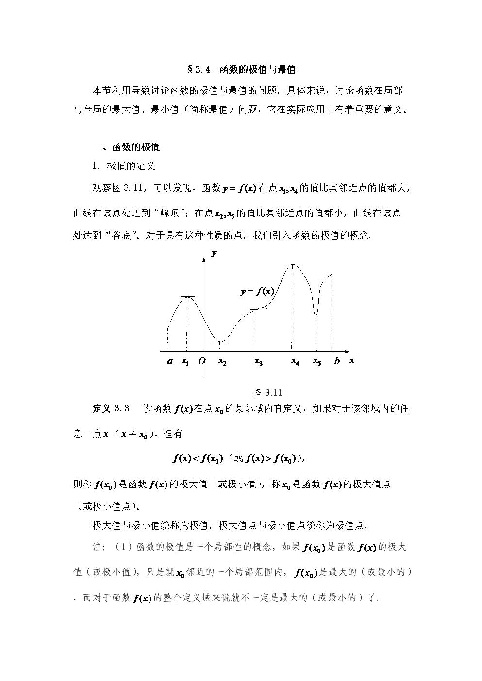 高等数学-第3章-3.4-函数的极值和最值.doc