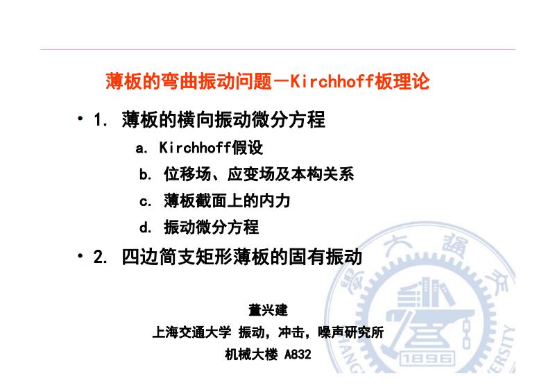 高等结构动力学4_连续体3_薄板弯曲.pdf
