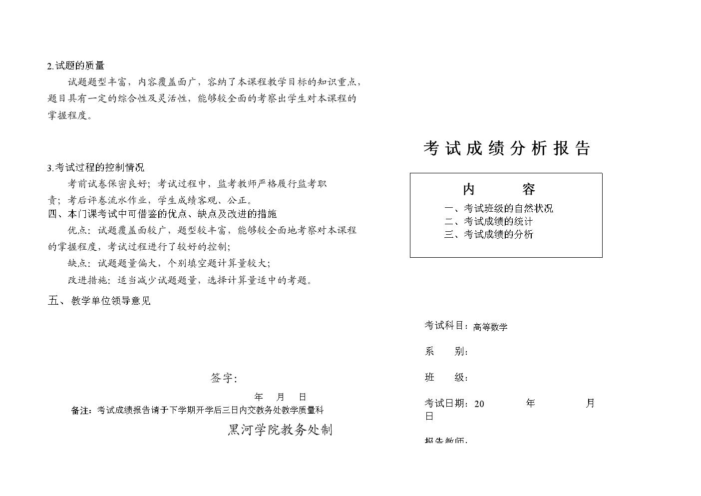 高等数学考试成绩分析报告.doc