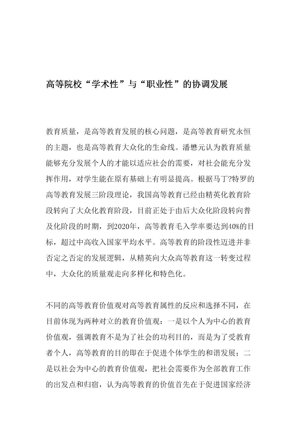 """高等院校""""学术性""""与""""职业性""""的协调发展-2019年文档.doc"""