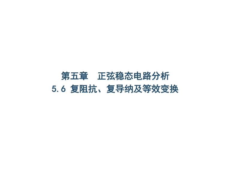 5.6 复阻抗、复导纳及等效变换.pdf