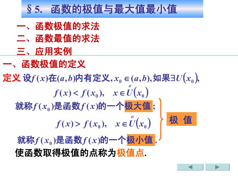 高等数学3.5函数的极值与最大值最小值.pdf
