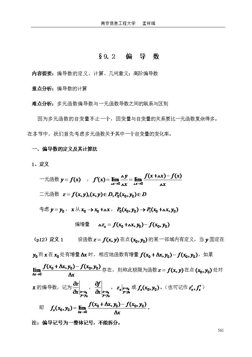 高等数学 第九章 9-2偏导数.doc