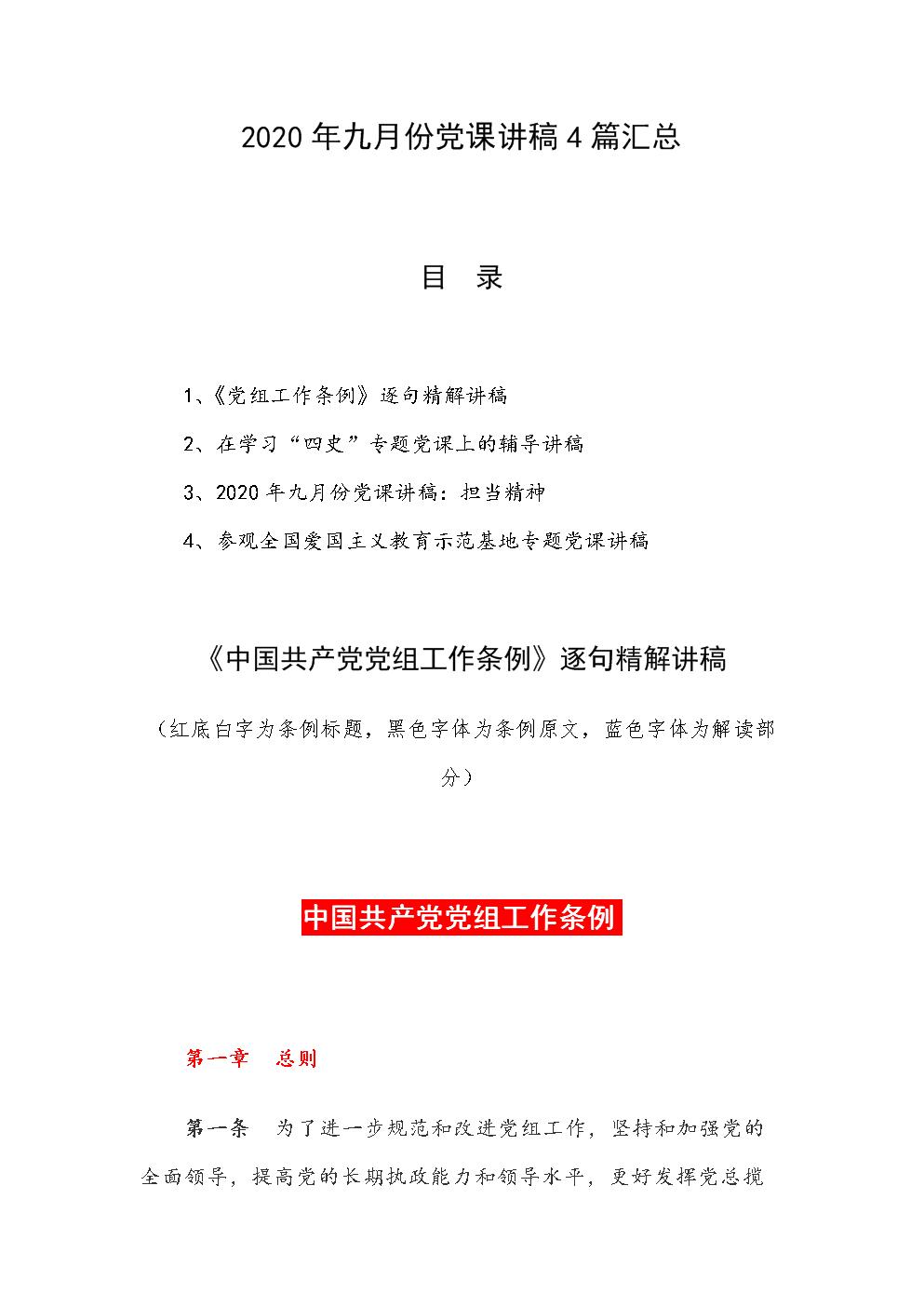 2020年九月份党课讲稿4篇汇总.docx