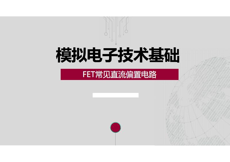 3.0_FET常见直流偏置.pdf