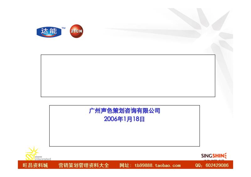 达能21cn合作建议书.pdf