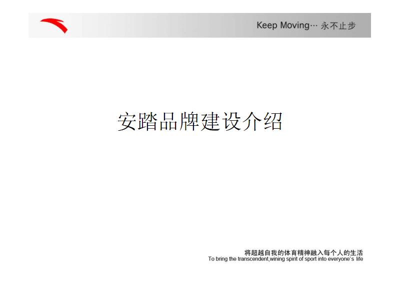 安踏品牌建设介绍.pdf