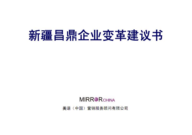 昌鼎企业变革动员.pdf