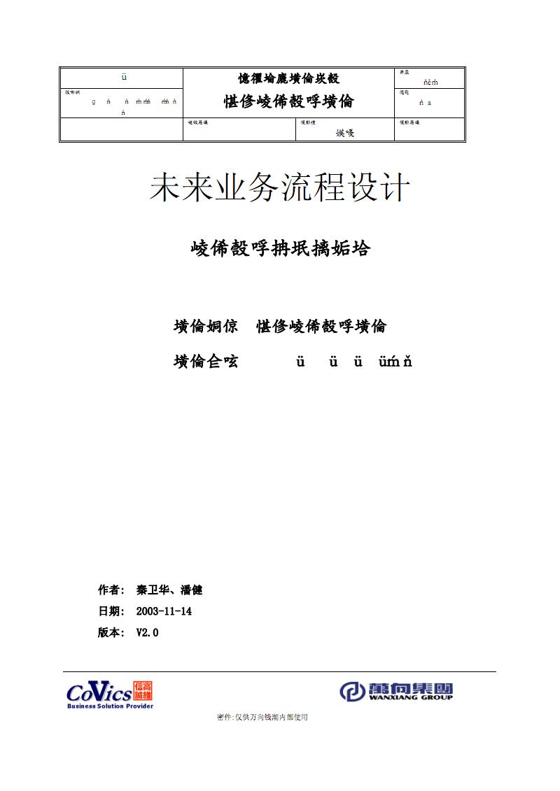 WXQC-ERP-PP-TB-062许昌宁波生产计划.pdf