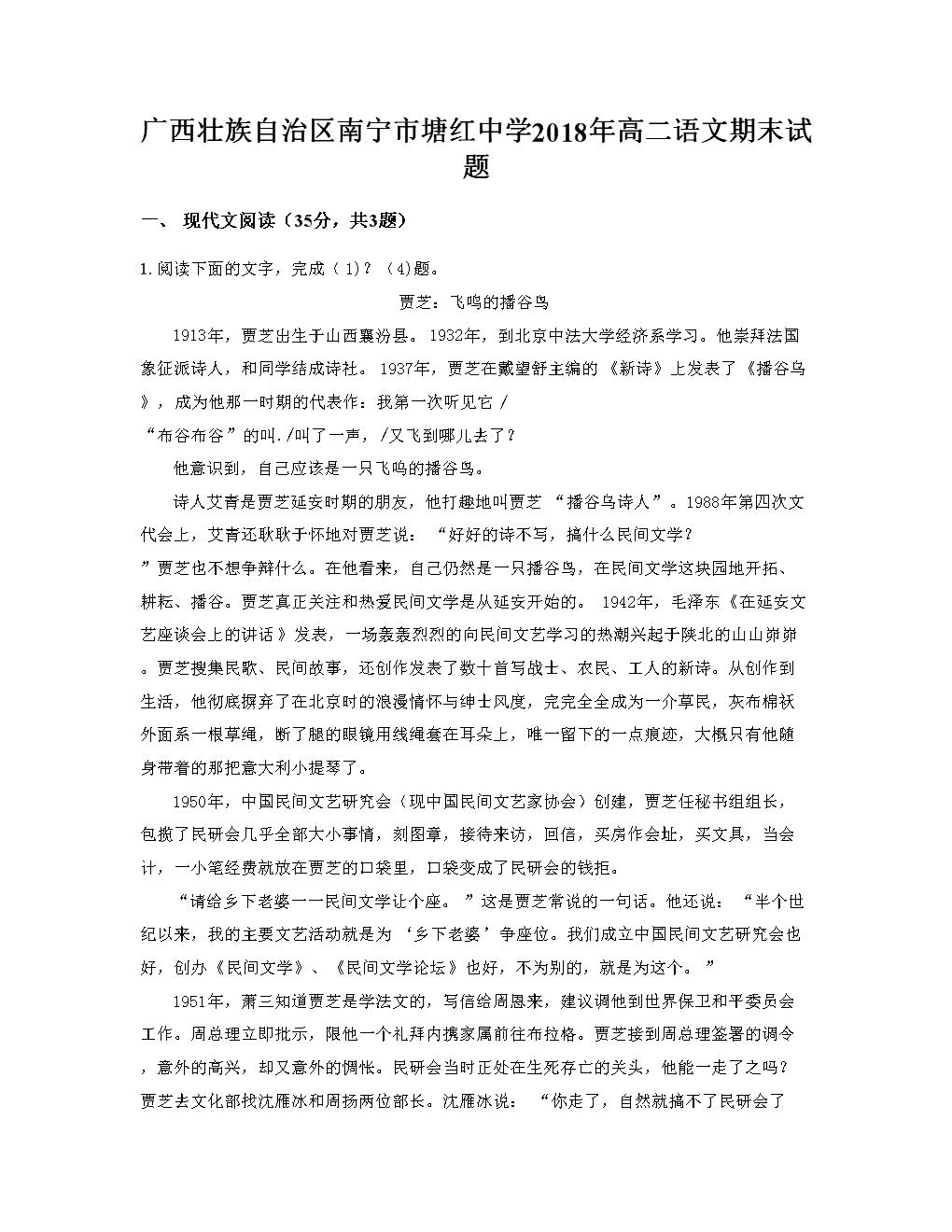 广西壮族自治区南宁市塘红中学2018年高二语文期末试题.docx