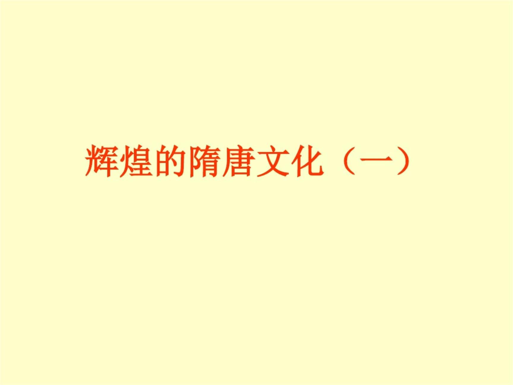辉煌的唐文化[共23页].pptx