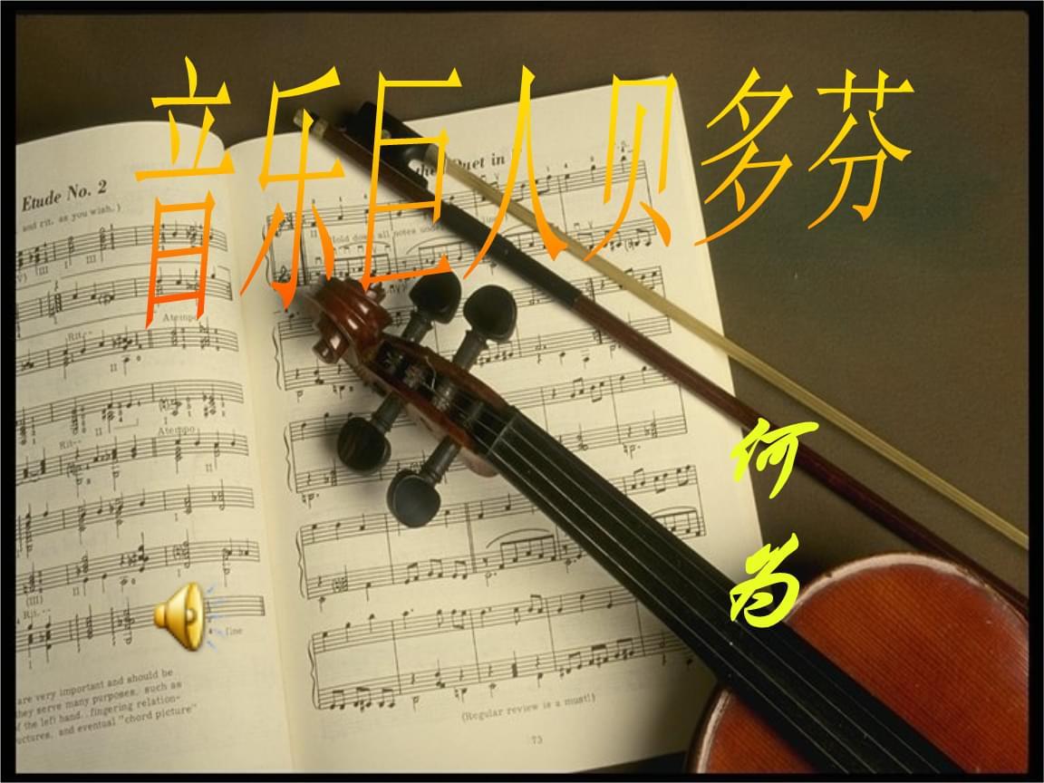 音乐巨人贝多芬ppt课件[共24页].pptx