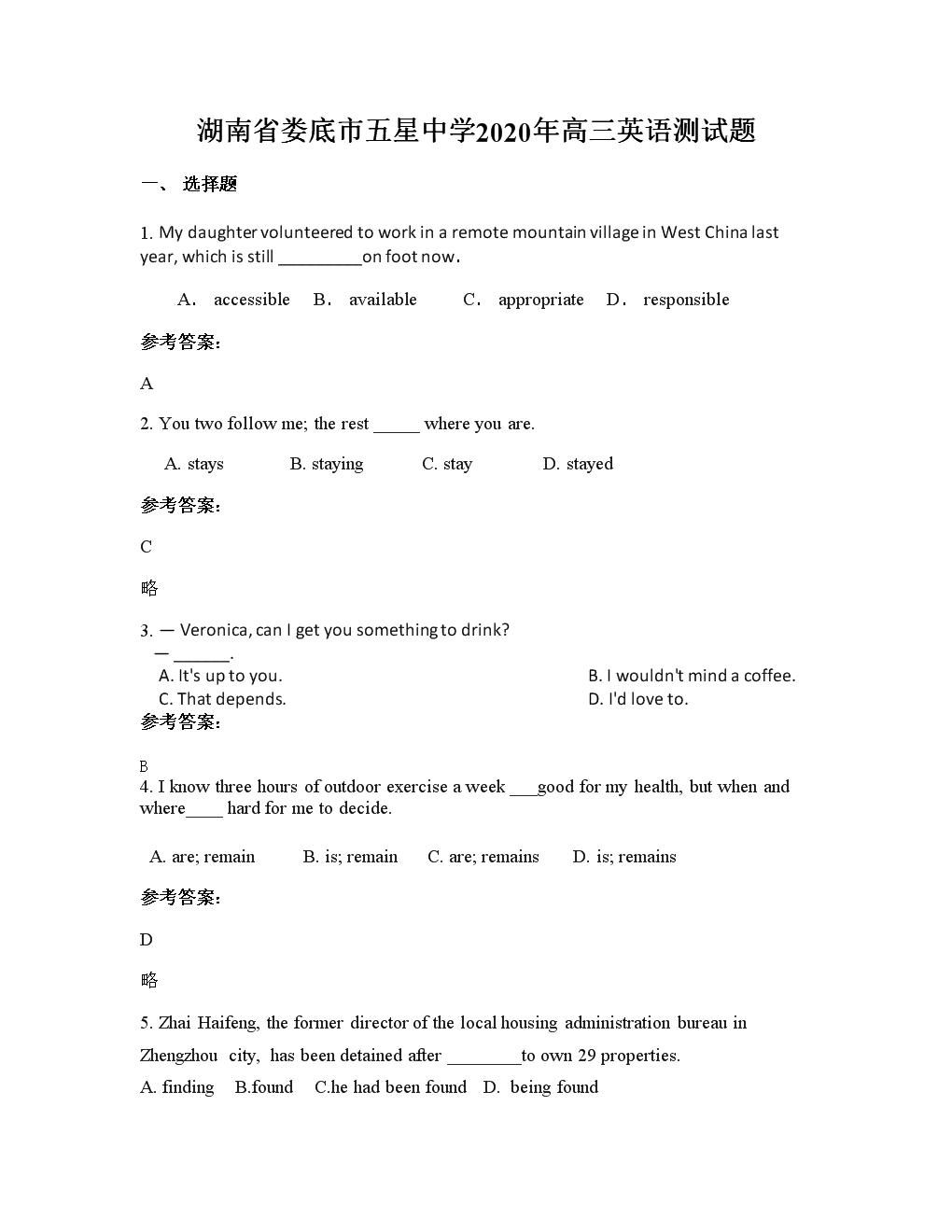 湖南省娄底市五星中学2020年高三英语测试题.docx