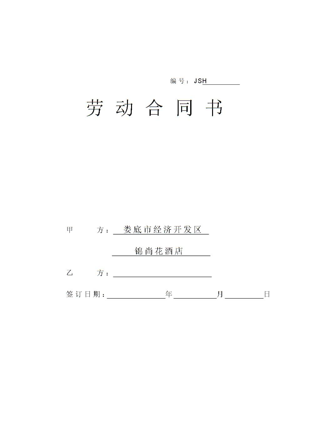 酒店劳动合同书.ppt