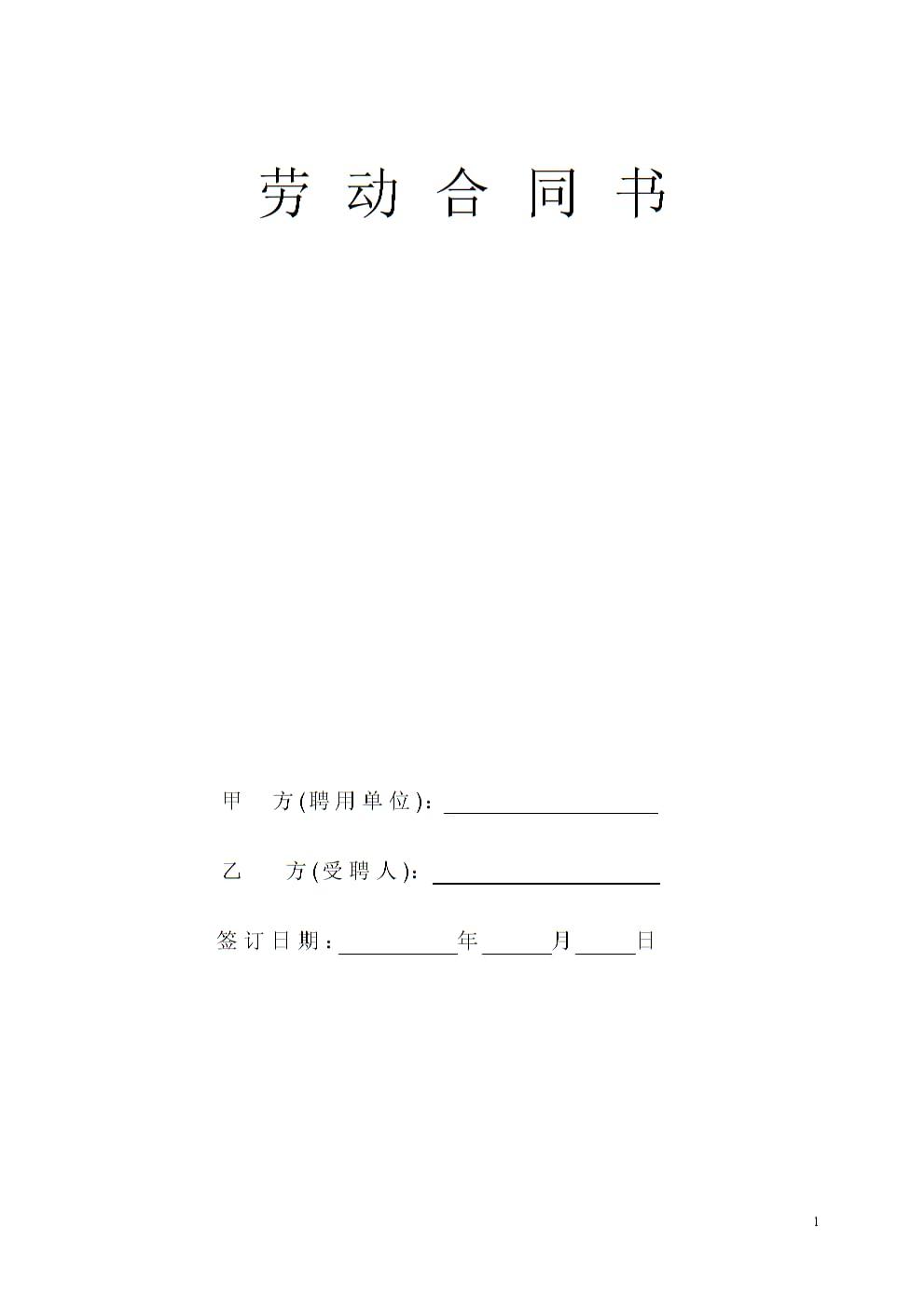 民办幼儿园劳动合同.ppt