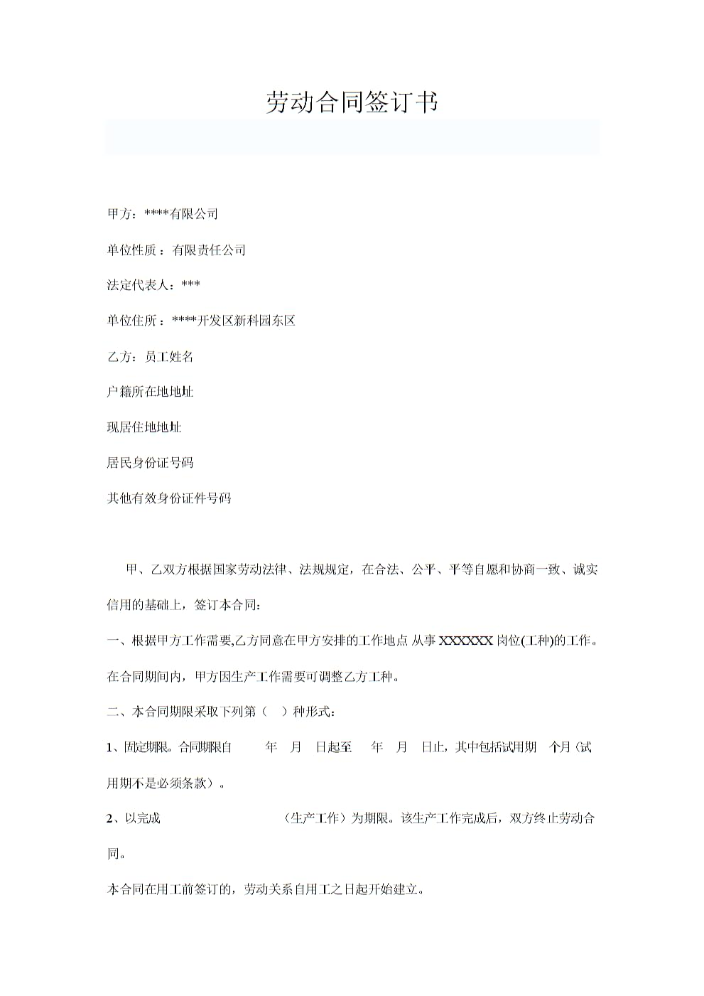 公司与员工签订劳动合同.ppt
