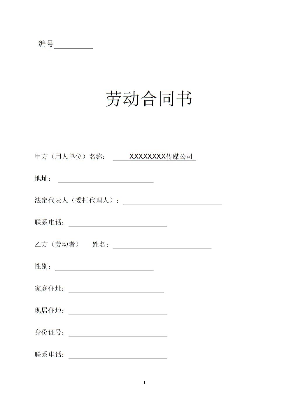 传媒公司员工劳动合同.ppt