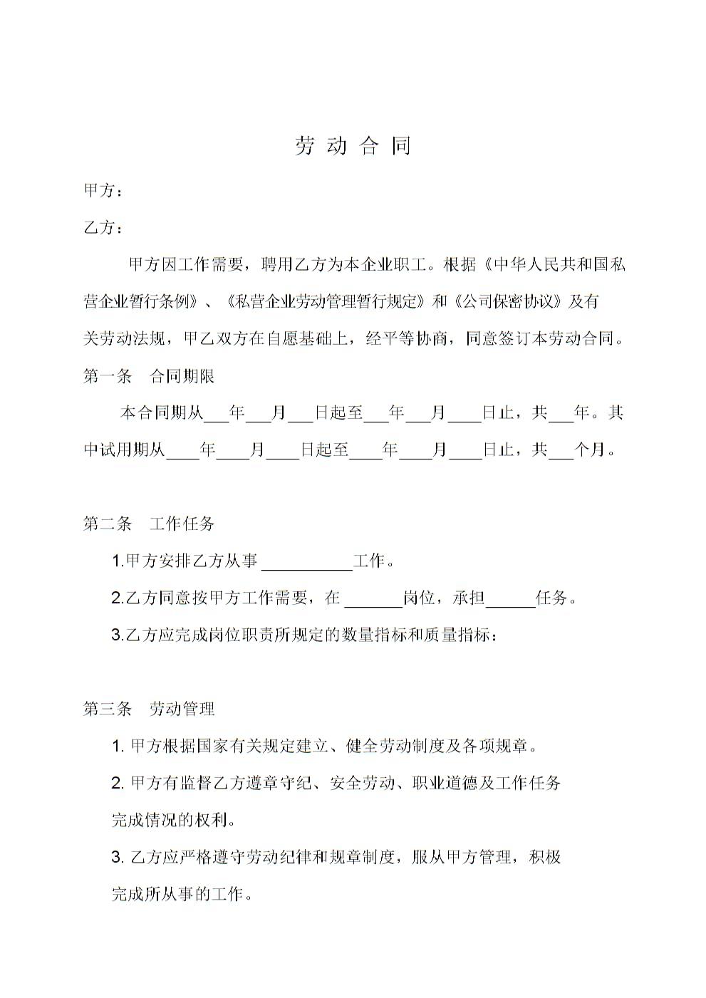私人小企业专用劳动合同.ppt