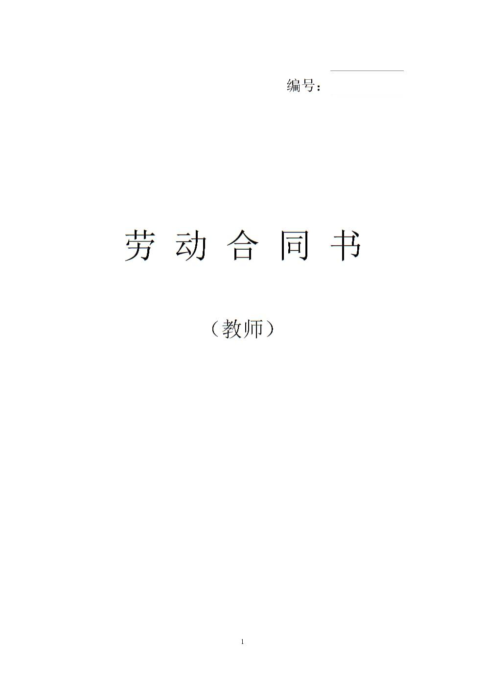 教师劳动合同书.ppt