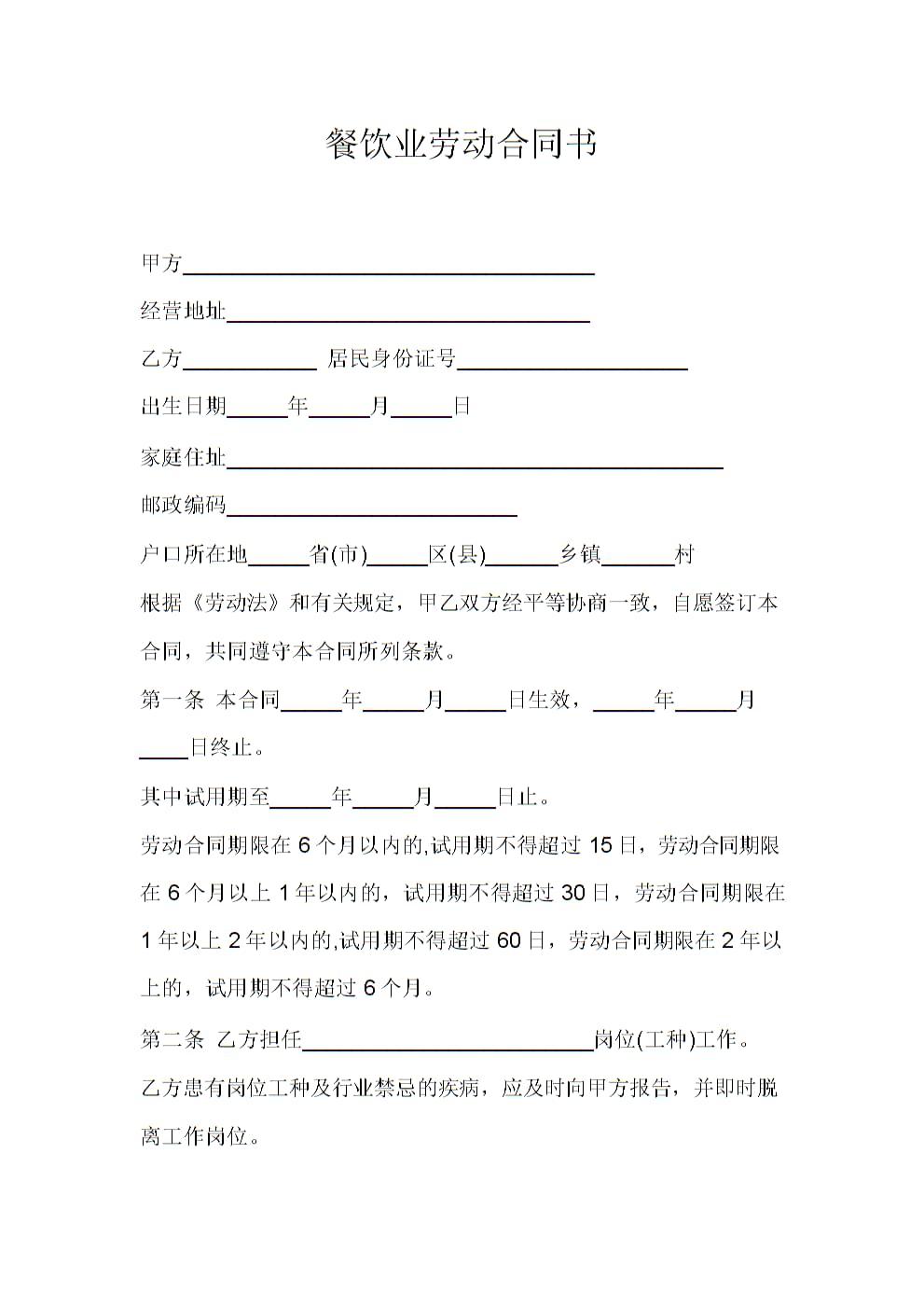 餐饮业劳动合同书.ppt