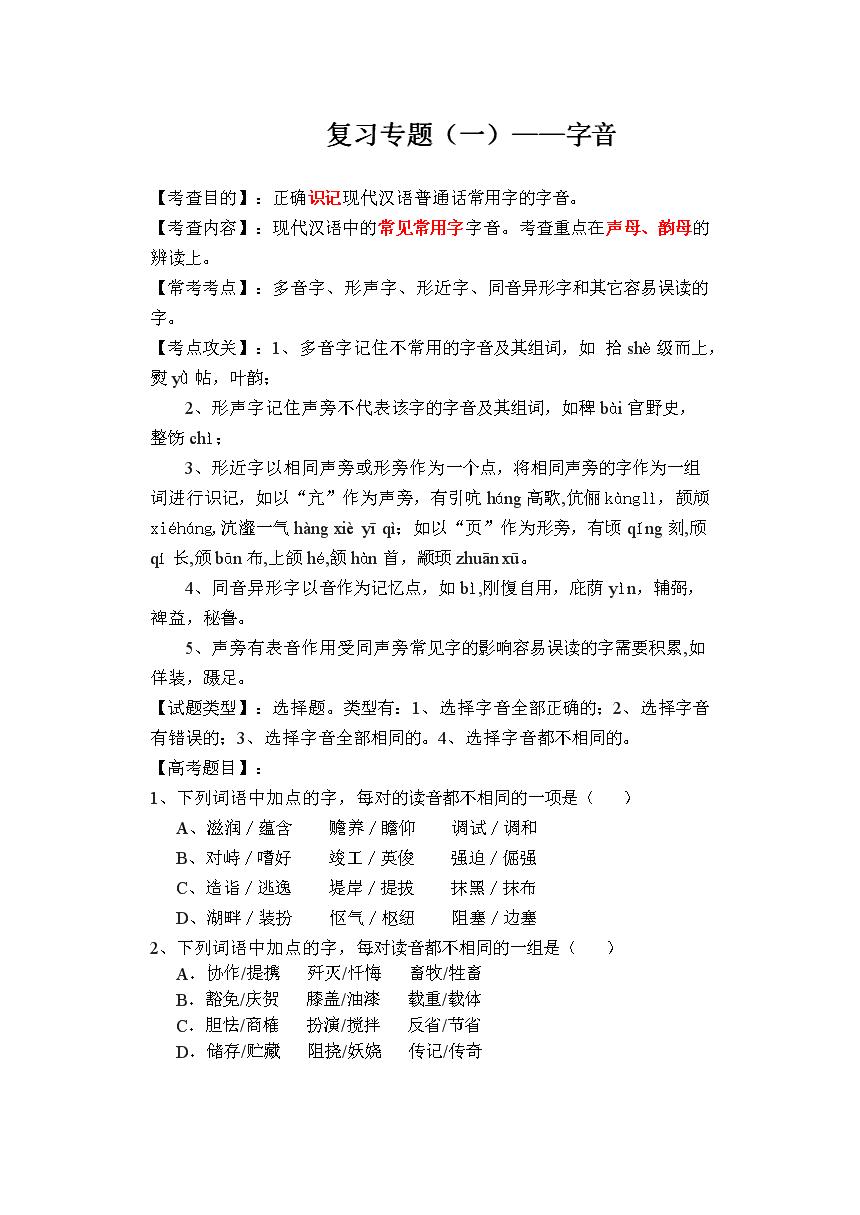 字音练习题及答题技巧.doc