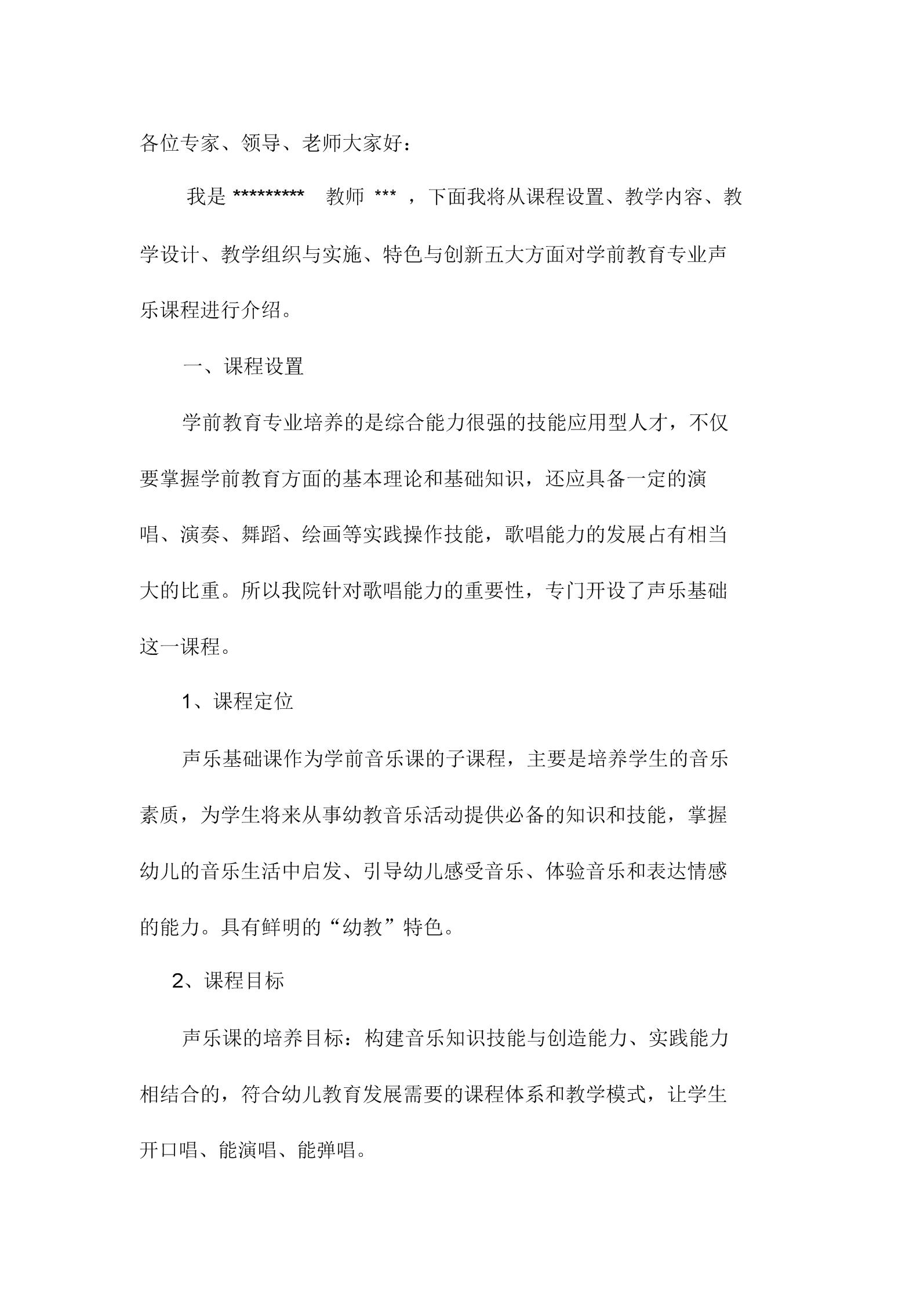 声乐说课精选文稿.docx