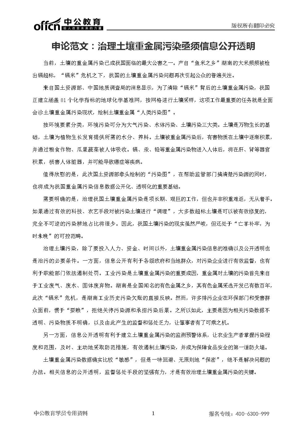申论范文:治理土壤重金属污染亟须信息公开透明x.doc