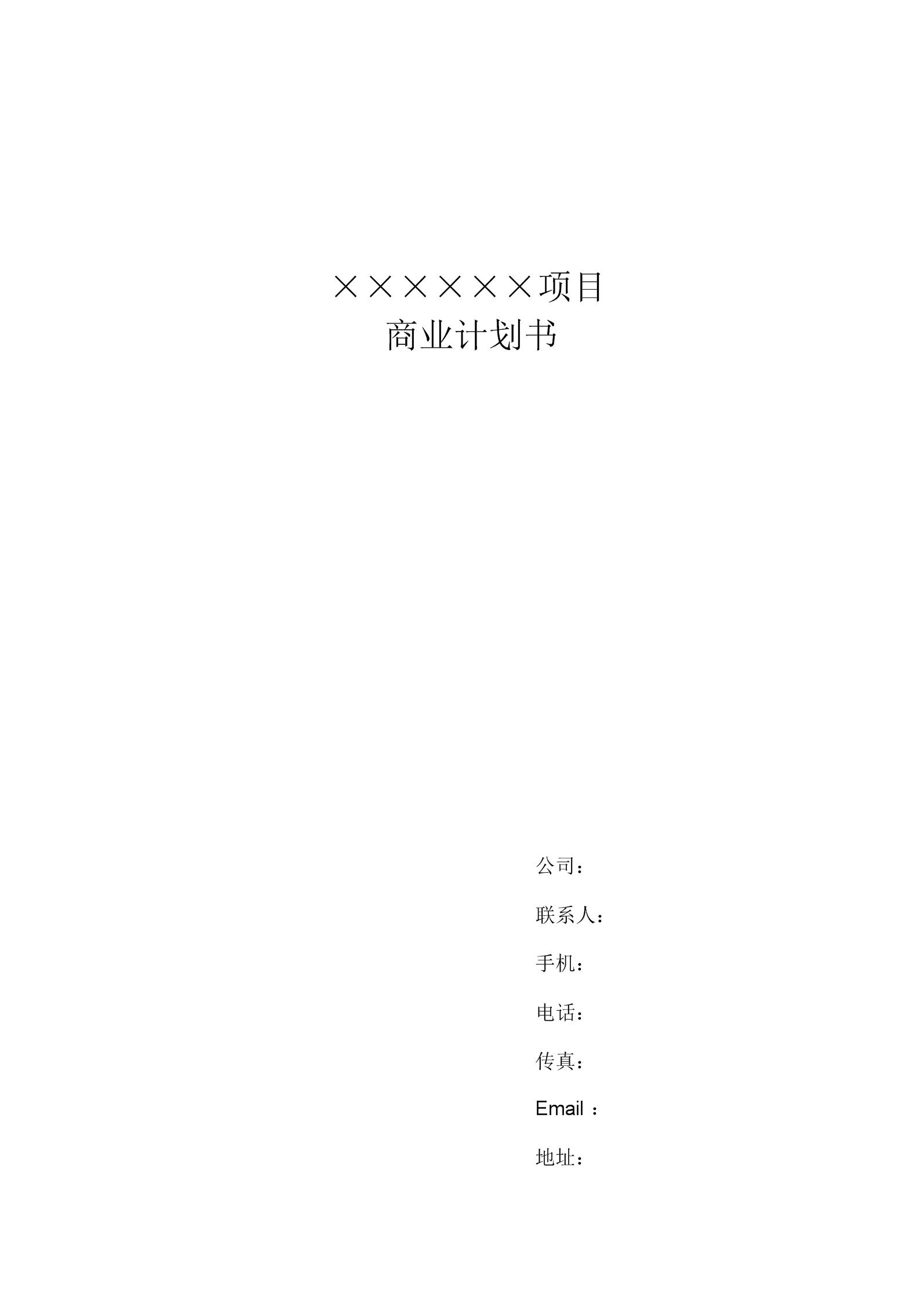 XX项目商业计划书.docx
