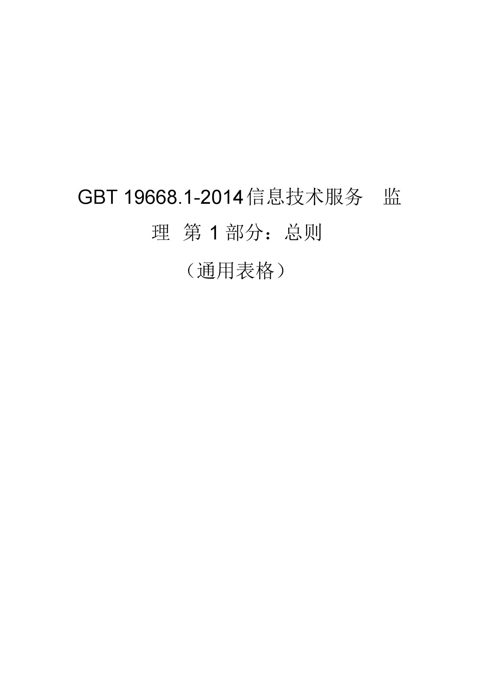 GBT19668信息技术服务监理用表WORD版.docx