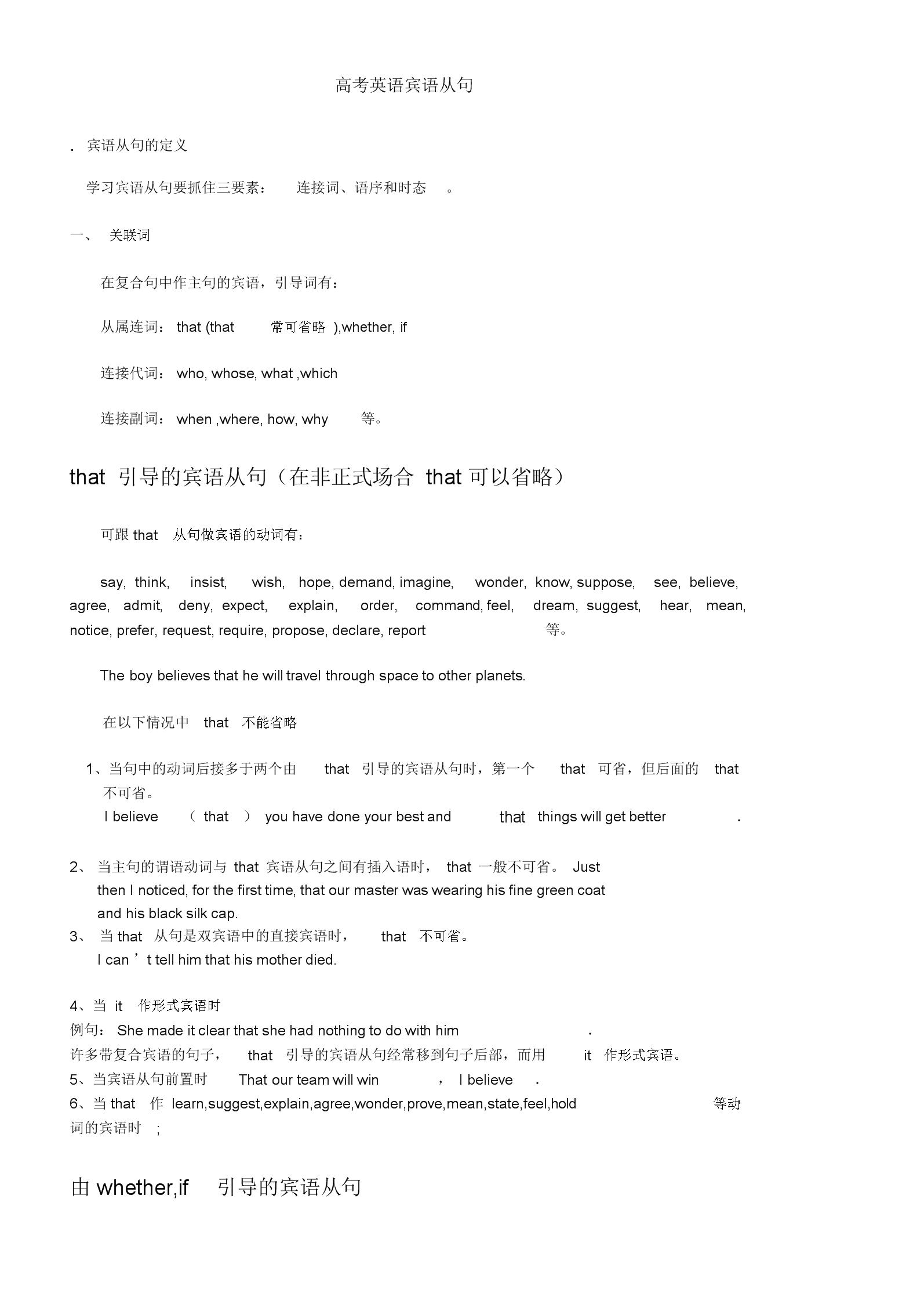 历年高考英语宾语英语宾语从句.docx