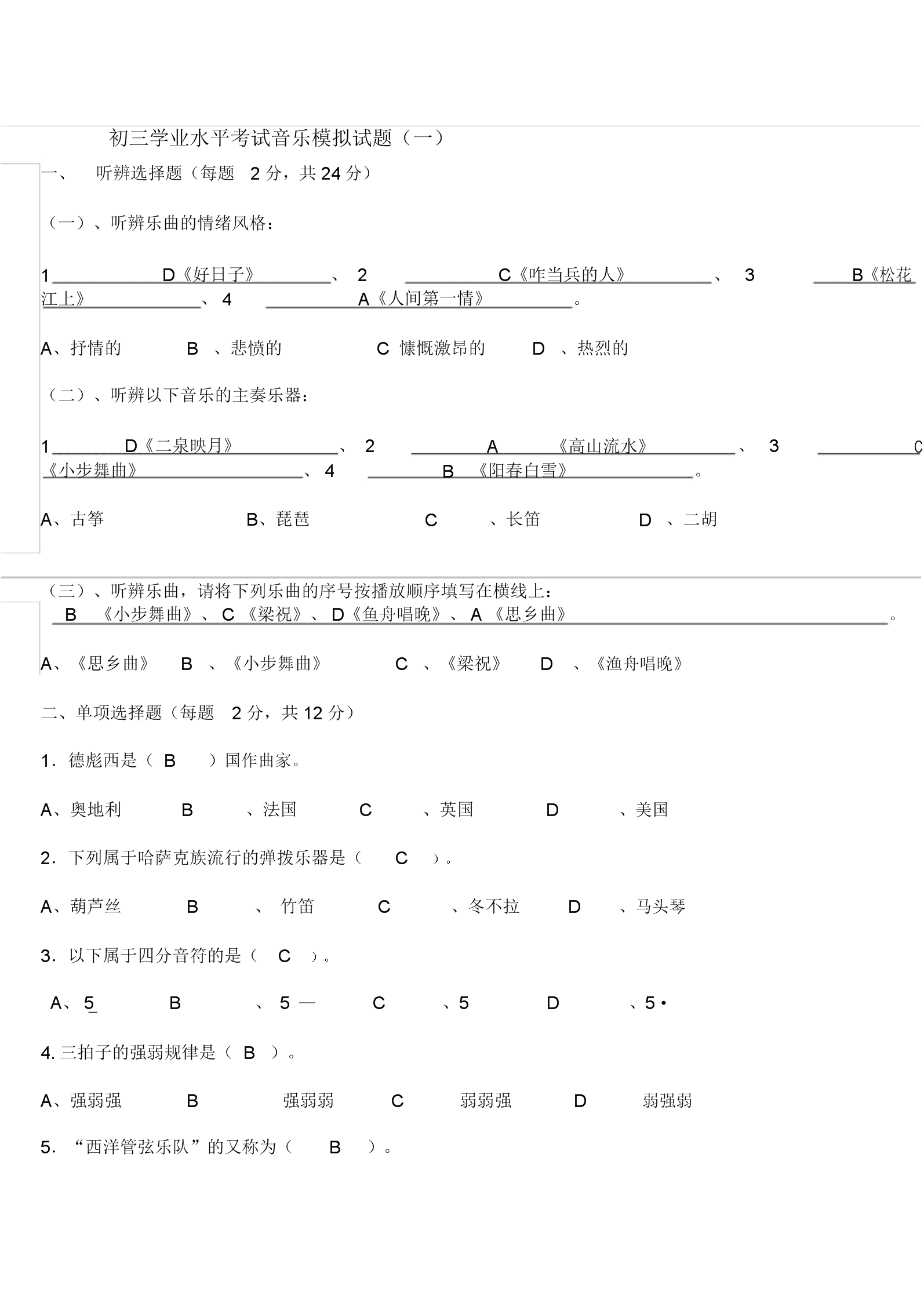 初三学业水平考试音乐模拟试题.docx
