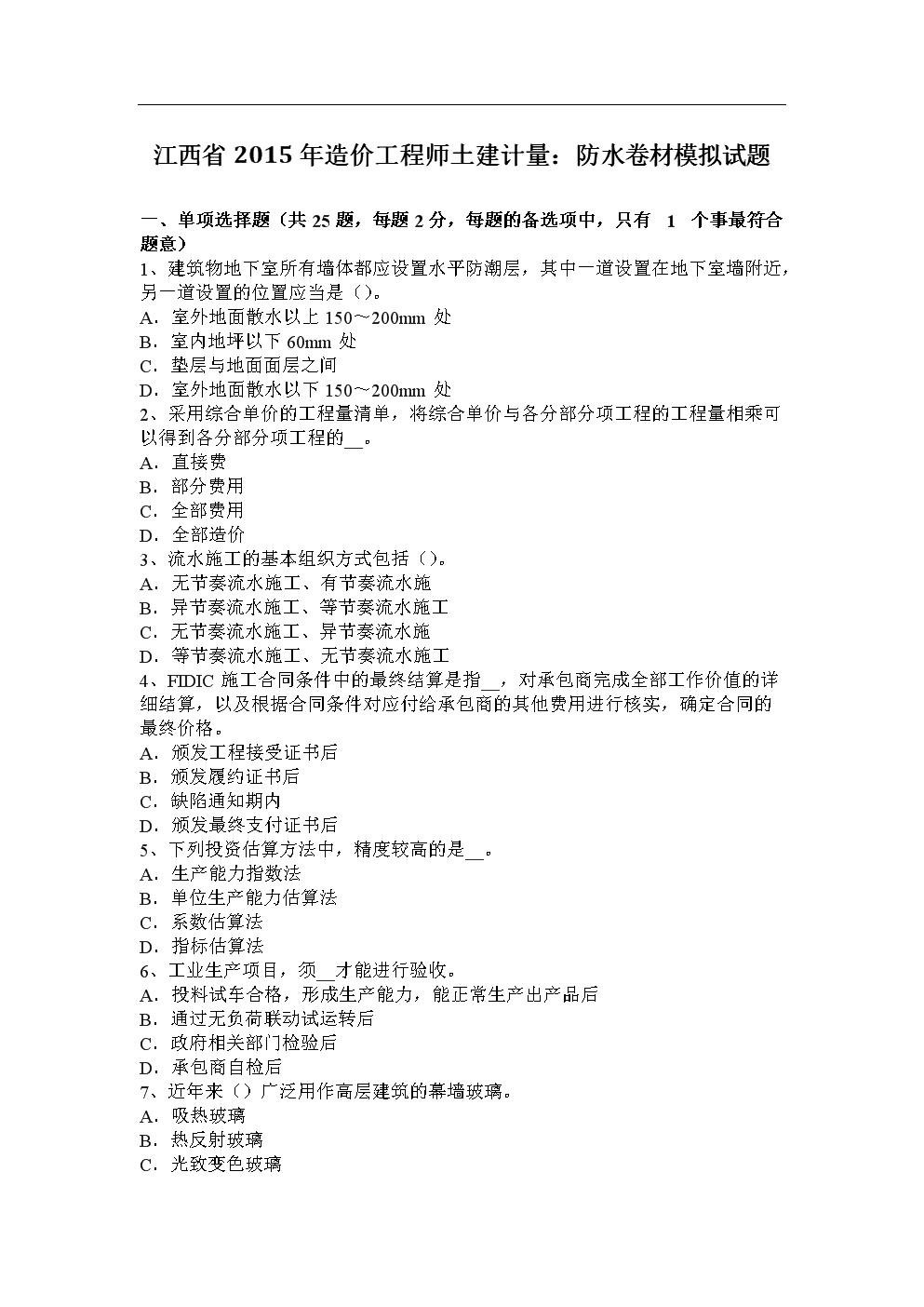 .江西省   年造价工程师土建计量:防水卷材模拟试题.docx