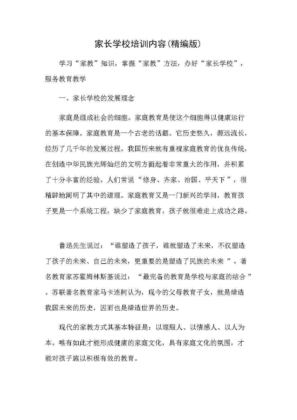 小学家长学校培训资料(精编版).doc