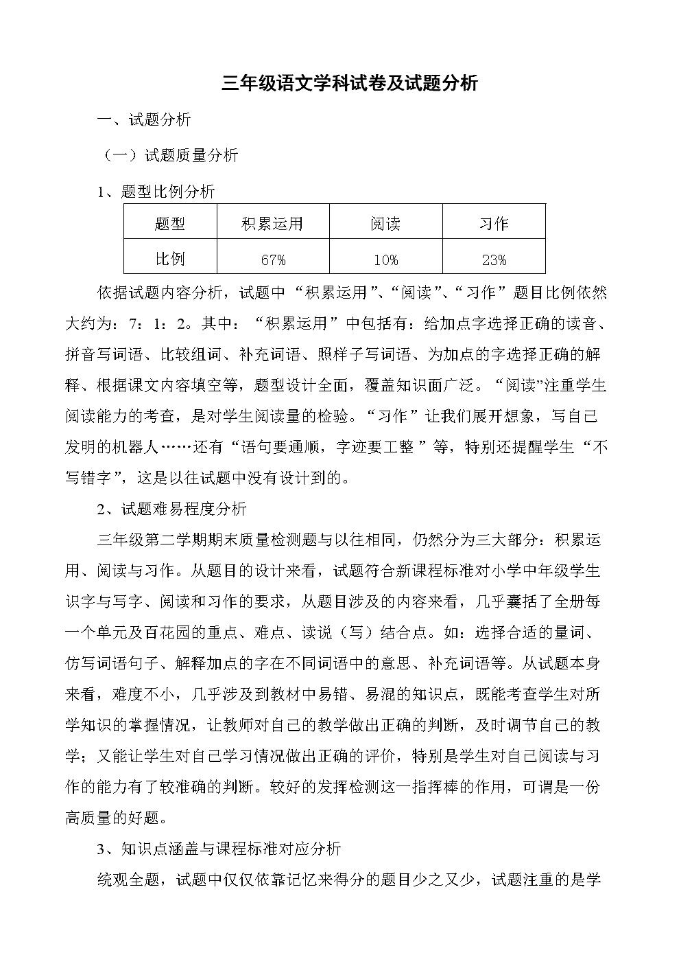 三年级下学期语文试卷分析.doc