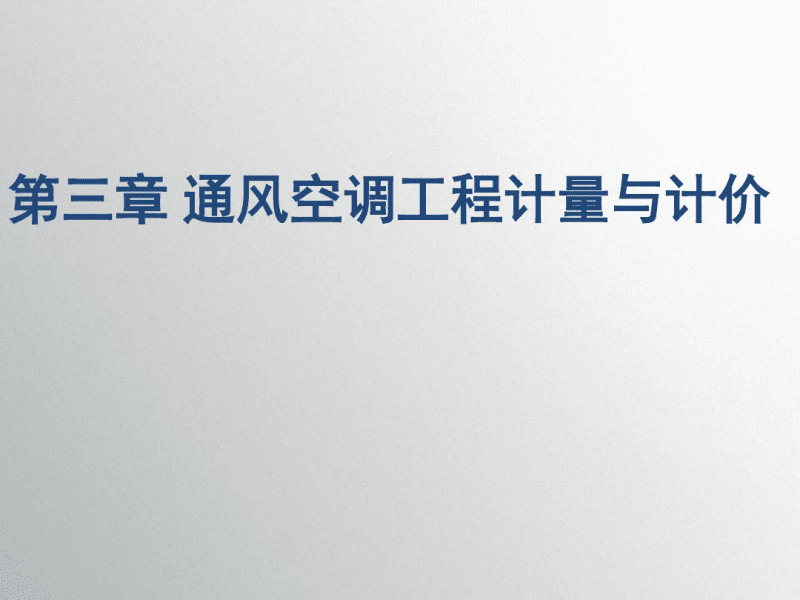 浙江省安装造价学习-通风空调工程计量与计价.pdf