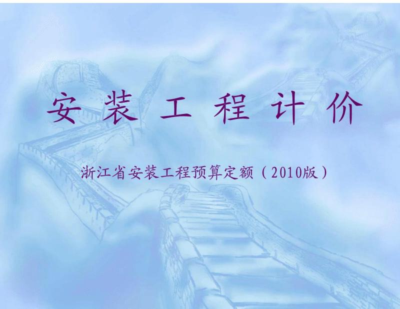 2015年浙江省安装造价员-通风空调.pdf