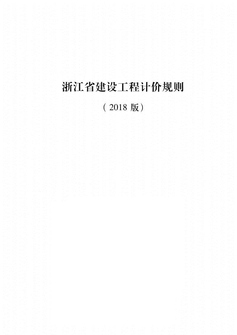 浙江省建设工程 计价规则(2018版).pdf