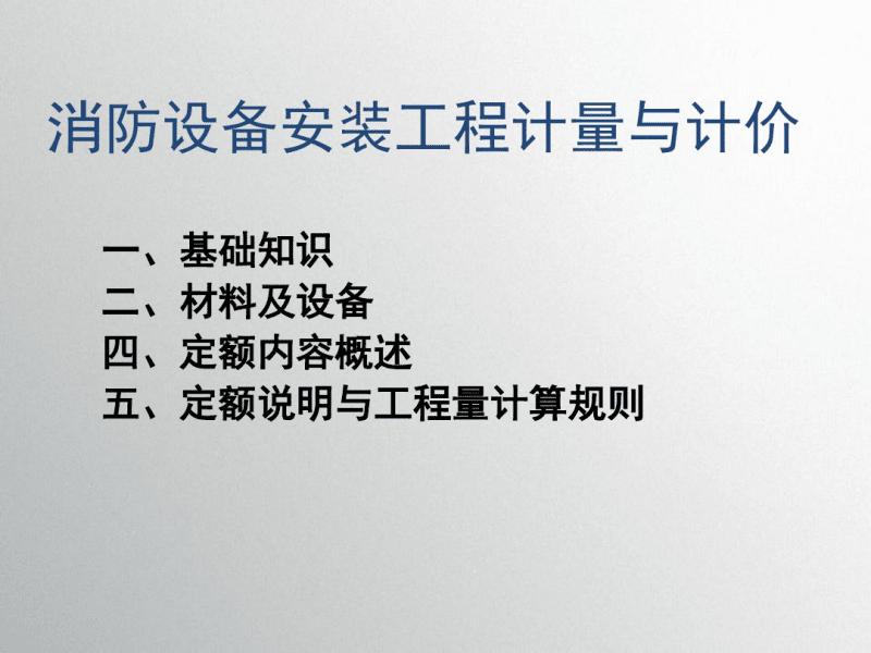 浙江省安装造价学习-消防设备安装工程计价.pdf