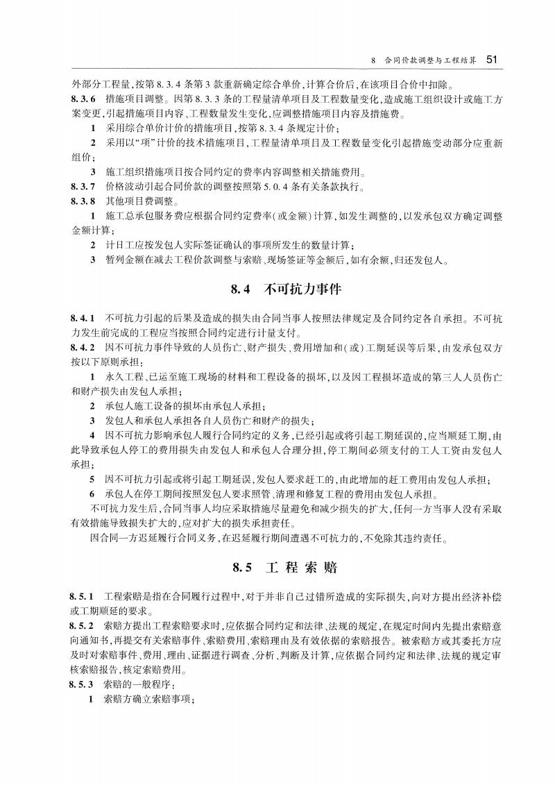 浙江省建设工程计价规则(2018版)_部分2.pdf