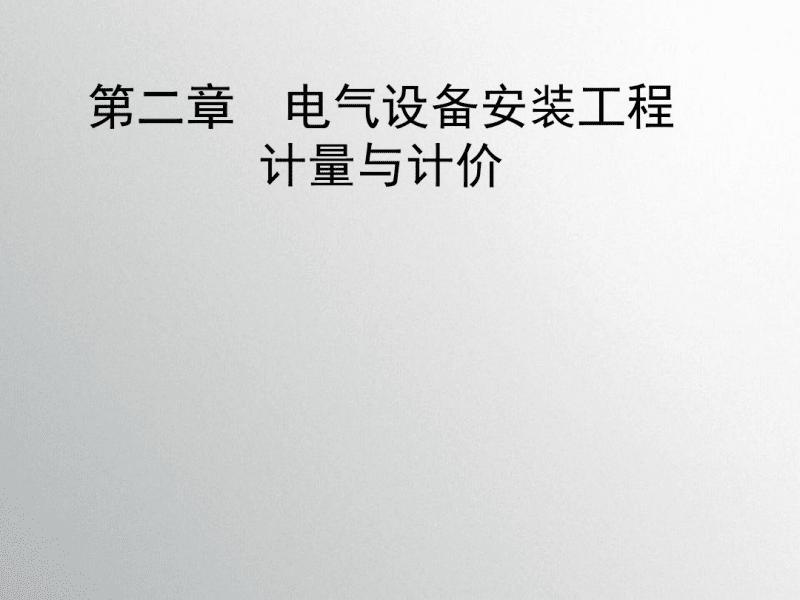 浙江省安装造价学习-电气设备安装工程计量计价.pdf