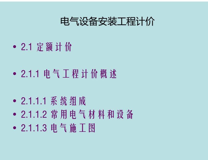 2015年浙江省安装造价员-电气设备安装.pdf