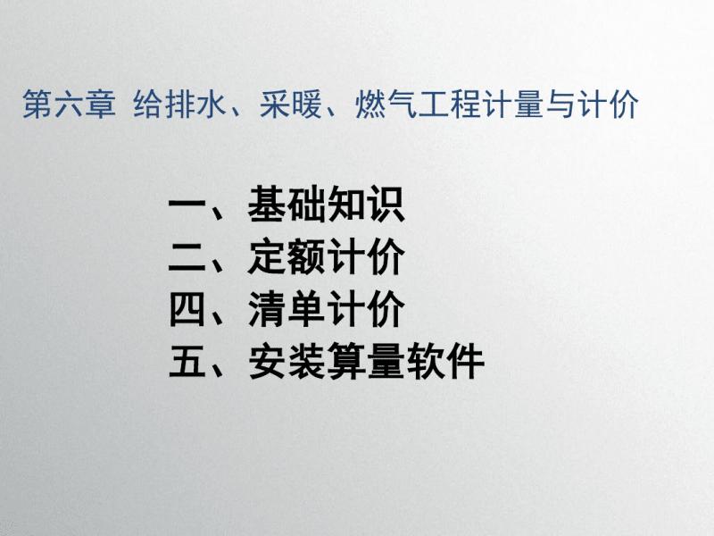 浙江省安装造价学习-给排水工程计量与计价.pdf