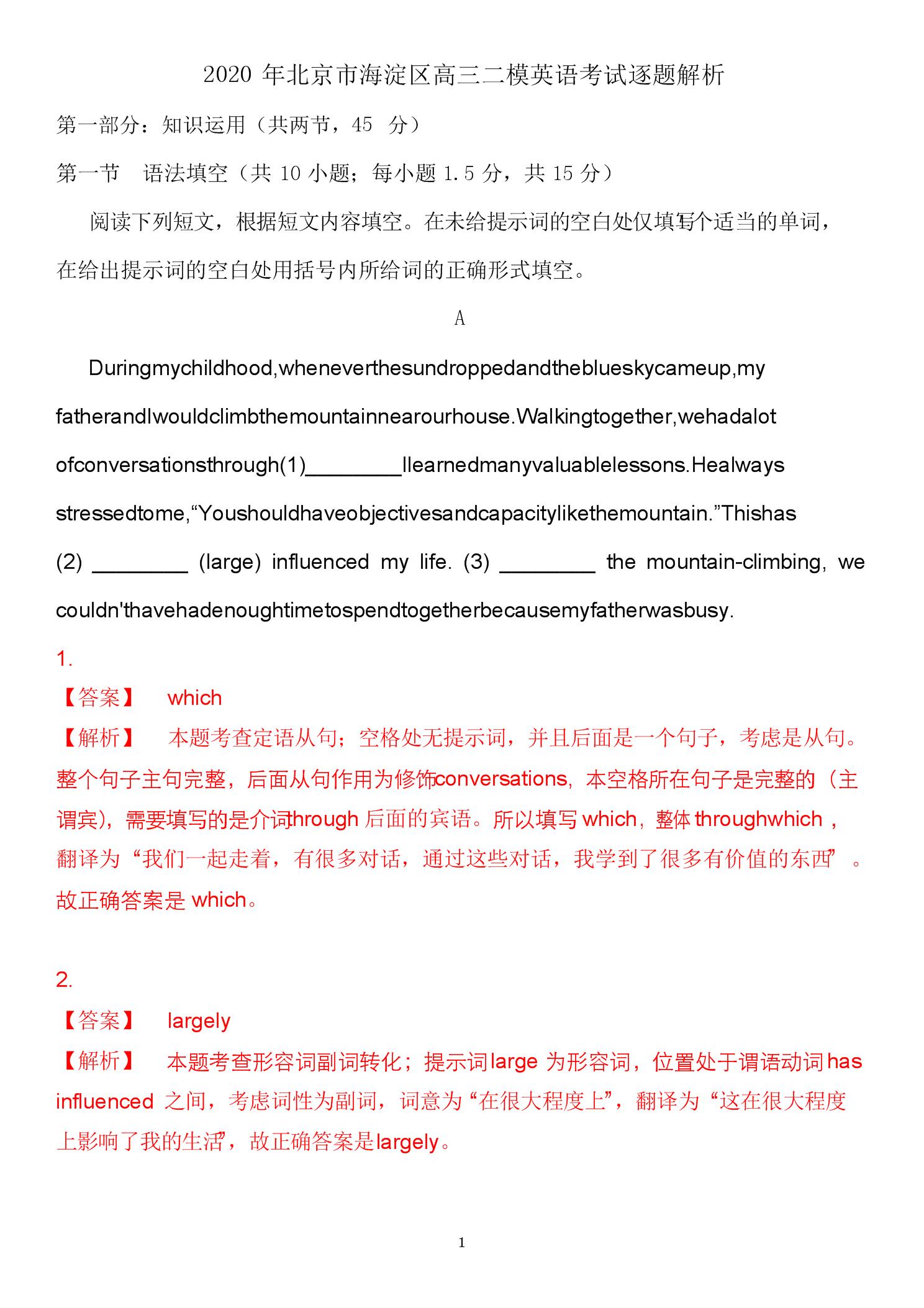 2020北京海淀高三二模英语试卷答案逐题解析.docx