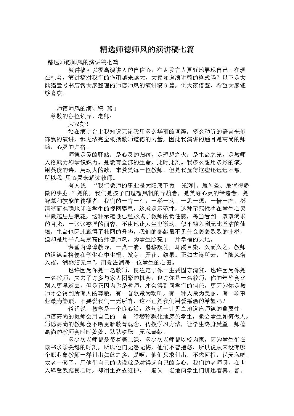 精选师德师风的演讲稿七篇.doc