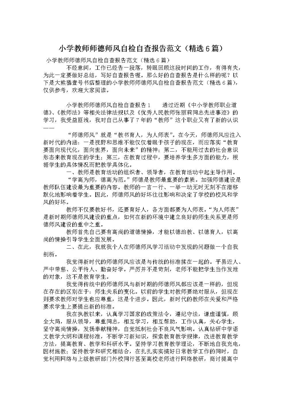 小学教师师德师风自检自查报告范文(精选6篇).doc