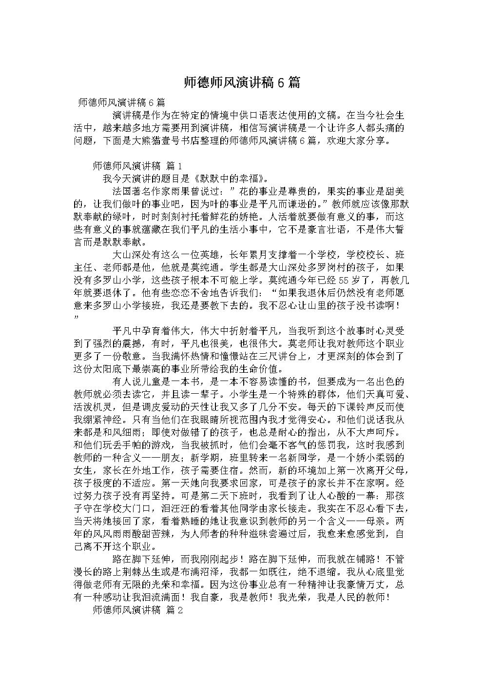 师德师风演讲稿6篇范文模板.doc