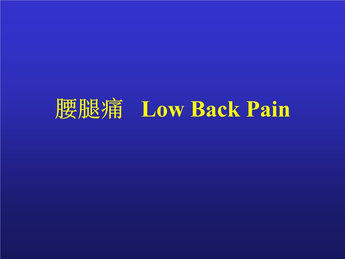 腰腿痛的概述.ppt