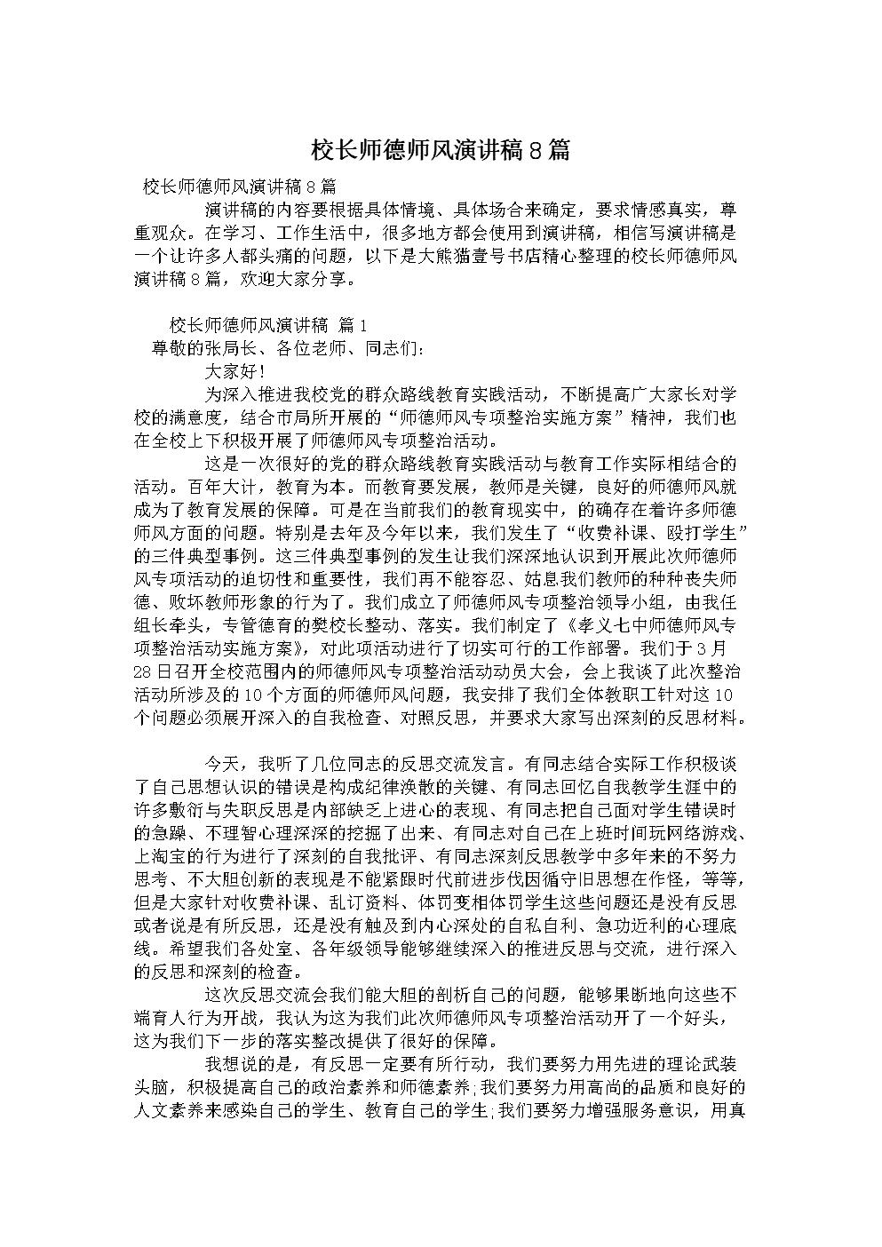 校长师德师风演讲稿8篇.doc