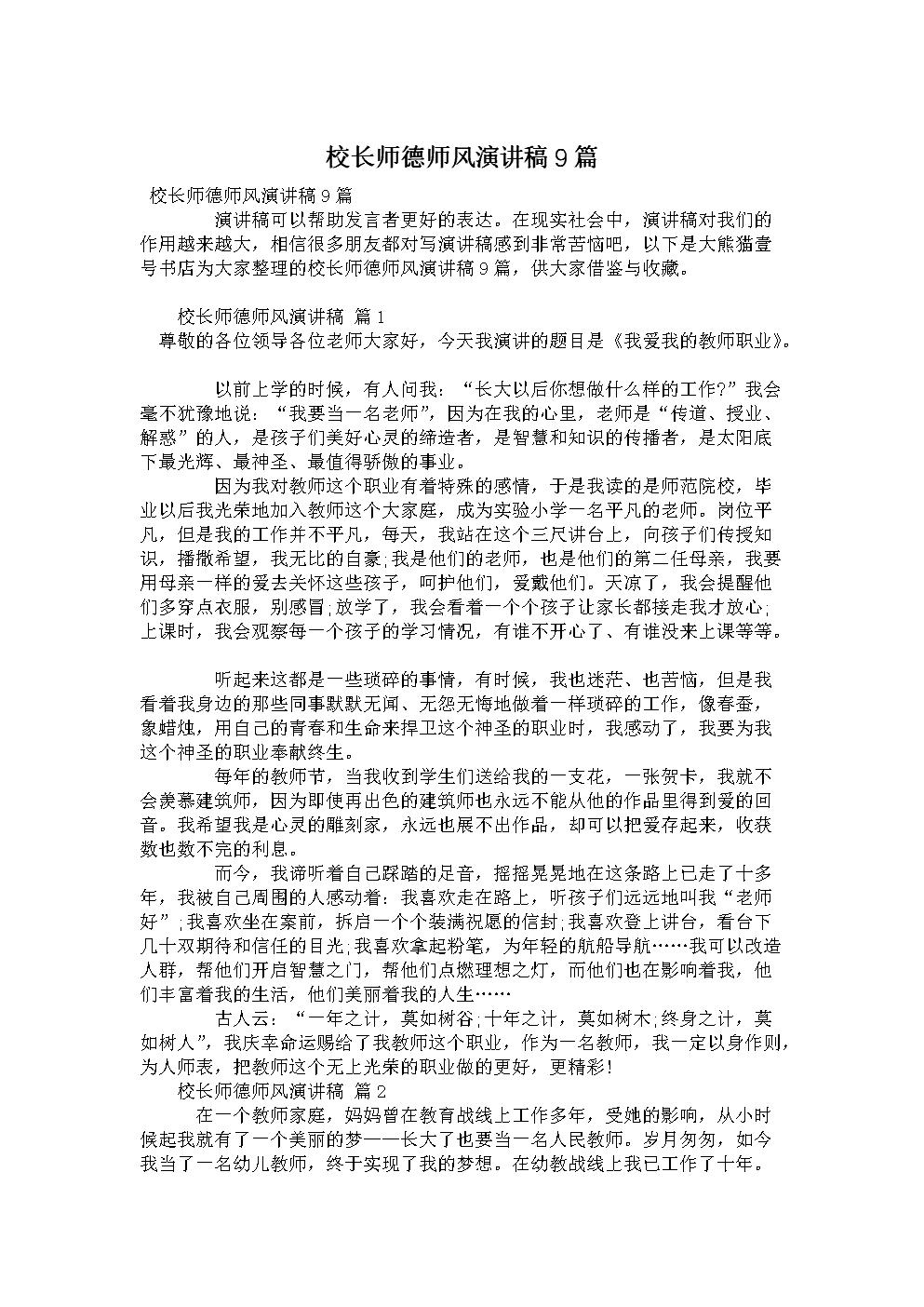 校长师德师风演讲稿9篇.doc