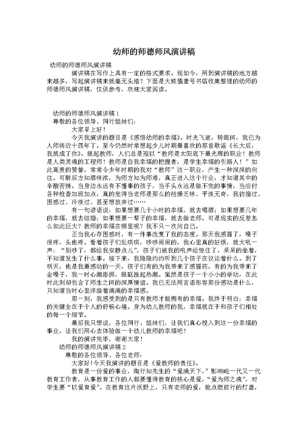 幼师的师德师风演讲稿范文模板.doc